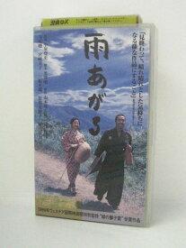 H5 09494 【中古・VHSビデオ】「雨上がり」 黒澤明/小泉堯史/寺尾聡