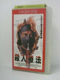 H5 09495【中古・VHSビデオ】日本語吹替版「殺人療法」監督:カール・シュンケル CAST:ジェームス・レマー/マルコム・マクドウェル 他。