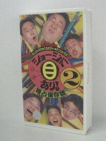H5 09549【中古・VHSビデオ】「ショージに目あり!2」CAST:ホンジャマカ/デンジャラス/バカルディ