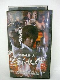 H5 09586【中古・VHSビデオ】「新空手バカ一代」CAST:永井大/雛形あきこ 他。