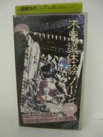 H5 09587【中古・VHSビデオ】「不思議体験ゾーン」CAST:斉藤辰美/藤峰直人 他。