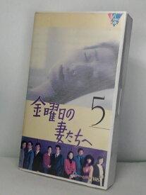 H5 09603 【中古・VHSビデオ】「金曜日の妻たちへ 5」古谷一行/小川知子/泉谷しげる