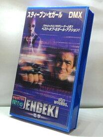 H5 09633【中古・VHSビデオ】「DENGEKI-電撃」スチーブン・セガール/DMX/アイザイア・ワシントン