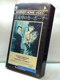 H5 09646【中古・VHSビデオ】「真夜中のカーボーイ」ダスティン・ホフマン/ジョン・ヴォルト/シルビア・マイルズ