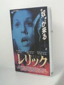 H5 09671【中古・VHSビデオ】「レリック」監督:ピーター・ハイアムズ 出演:ペネロープ・アン・ミラー/トム・サイズモア  他。