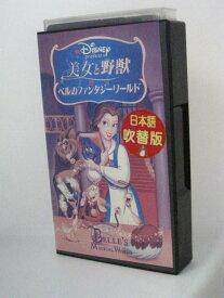 H5 09673 【中古・VHSビデオ】「美女と野獣/ベルのファンタジーワールド」Disney