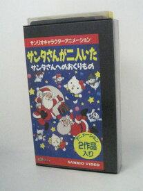 H5 09677【中古・VHSビデオ】「サンタさんが二人いたサンタさんへのおくりもの」 演出鈴木卓夫 CAST:宮内幸平/小山茉美 他。