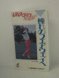H5 09680【中古・VHSビデオ】「レディースゴルフ倶楽部3」杉本英世/西川美奈