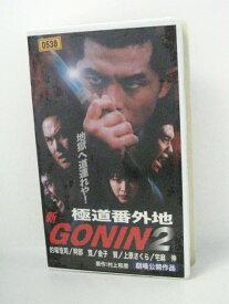 H5 09691【中古・VHSビデオ】「新GONIN2極道番外地」監督:佐々木正人 CAST:的場浩司/阿部寛 他。