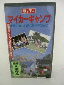 H5 09754【中古・VHSビデオ】「親と子のマイカーキャンプ 家族で楽しむアウトドアライフ」