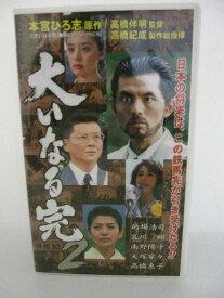H5 09857【中古・VHSビデオ】「大いなる完2」的場浩司/哀川翔/南野陽子