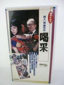 H5 09907【中古・VHSビデオ】「喝采」原作:阿久悠 CAST:桃井かおり/小林桂樹 他。