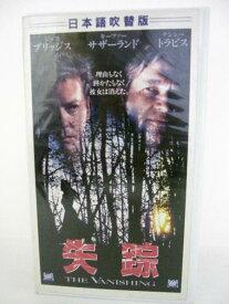 H5 10023【中古・VHSビデオ】日本語吹替版「失踪」CASTジェフ・ブリッジス/キーファー・サザーランド/ナンシー・トラビス