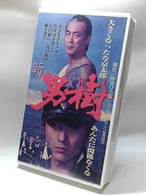 H5 10070【中古・VHSビデオ】「新男樹」CAST岩城滉一/宮本大誠/松田千奈