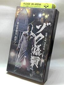 H5 10074【中古・VHSビデオ】「ゾク議員」CAST高木淳也/SHU/青木伸輔
