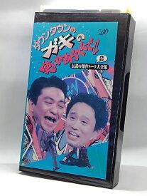 H5 10124【中古・VHSビデオ】「ダウンタウンのガキの使いやあらへんで」伝説の傑作トーク大全集 吉本興業