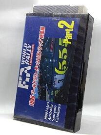 H5 10126【中古・VHSビデオ】「1996ワールドラリーチャンピョンシップ総集編」part2