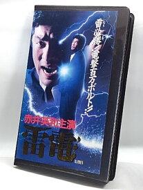 H5 10149【中古・VHSビデオ】「雷電」監督 薬師寺光幸 赤井英和 水野美紀他。
