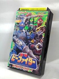 H5 10158【中古・VHSビデオ】「重甲ビーファイター戦力増強!ビーファイター!」原作:八手三郎