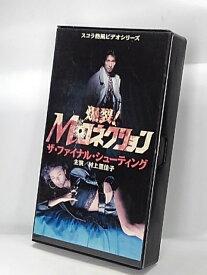 H5 10169【中古・VHSビデオ】「爆裂!Mコネクウション」監督:吉野彰哲 CAST:村上里佳子/羽賀研二 他。