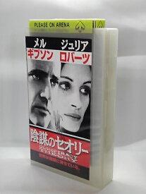 H5 10188【中古・VHSビデオ】字幕版「陰謀のセオリー」監督:リチャード・ドナー出演:メル・ギブソン/ ジュリア・ロバーツ 他。
