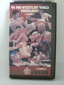 H5 10349【中古・VHSビデオ】「プロレスリング94ワールド・トーナメント」