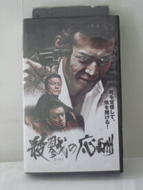 H5 10361【中古・VHSビデオ】「殺戮の応酬」CAST:松田一三/小沢和義/岡崎礼 他。