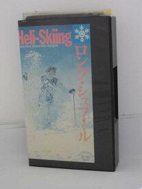H5 10401【中古・VHSビデオ】「Heli−Skiing ロング・シュプール」カナダのヘリスキー。