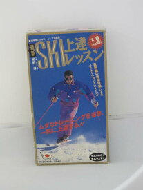 H5 10419【中古・VHSビデオ】「最新SKI上達レッスン(下巻)」出演:細野博