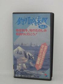H5 10455 【中古・VHSビデオ】「釣りのロマンを求めて Vol.3 春夏秋冬、旬のたのしみ 船釣りに行こう!」