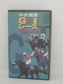 H5 10484 【中古・VHSビデオ】「中央競馬 GIレース1994年 総集編」