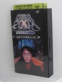 H5 10506 【中古・VHSビデオ】「特命リサーチ 200X」佐野史郎