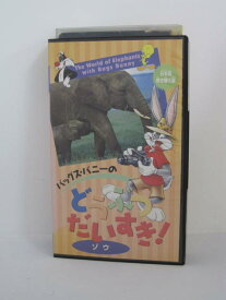 H5 10587【中古・VHSビデオ】日本語吹替版「バックス・バニーのどうぶつだいすき!」ゾウ/シマウマ/カバ