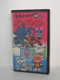 H5 10662【中古・VHSビデオ】「それいけ!アンパンマン40」戸田恵子/中尾隆聖/増岡弘
