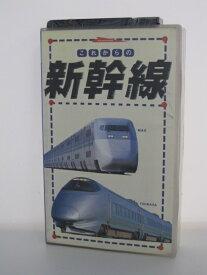 H5 10809【中古・VHSビデオ】「これからの新幹線」監修:交通博物館