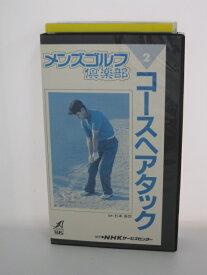 H5 10853【中古・VHSビデオ】「メンズゴルフ倶楽部2 入門シリーズ コースへアタック」水谷英喜/杉本英世