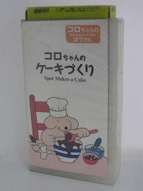 H5 10914【中古・VHSビデオ】「コロちゃんのケーキづくり」岡田美里