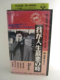 H5 11017【中古・VHSビデオ】「我が人生最悪の時」監督:林海象 CAST:永瀬正敏/南原清隆 他。