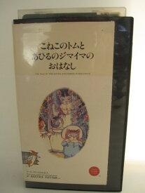 H5 11037【中古・VHSビデオ】日本語吹替版「こねこのトムとあひるのジマイマのおはなし」ナレーション:壇ふみ