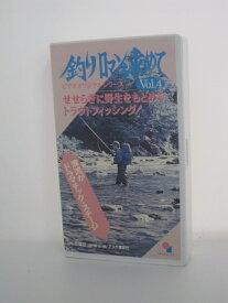 H5 11100【中古・VHSビデオ】「釣りロマンを求めて Vol.4」佐伯信行/中川祐二