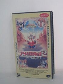 H5 11145【中古・VHSビデオ】「アメリカ物語2」大友大輔/高木均/麻生美代子