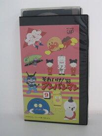 H5 11172【中古・VHSビデオ】「それいけ!'93 アンパンマン 9」戸田恵子/中尾隆聖/増岡弘