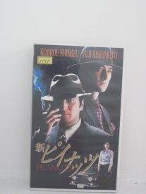 H5 11981【中古・VHSビデオ】「新ピイナッツ」CAST:清水宏次朗、岸本裕二、石橋保