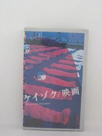 H5 11995【中古・VHSビデオ】「ケイゾク/映画 Beautiful Dreamer」 監督:堤幸彦  中谷美紀/渡部篤郎/小雪