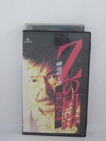 H5 12000【中古・VHSビデオ】「Zの回路」監督:石川均 CAST:藤竜也、岡田奈々
