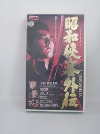 H5 12004【中古・VHSビデオ】「昭和侠客外伝」加瀬大周/佐野史郎/石井輝男