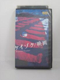 H5 12031【中古・VHSビデオ】「ケイゾク/映画」 監督:堤幸彦 CAST:中谷美紀、渡部篤郎