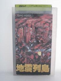 H5 12094【中古・VHSビデオ】「地震列島」勝野洋/松尾嘉代/永島敏行