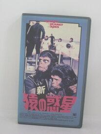 H5 12261【中古・VHSビデオ】「新猿の惑星」字幕版。ロディ・マクドウォール/キム・ハンター/ドン・テイラー