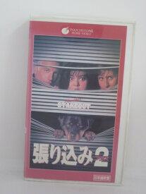 H5 12267【中古・VHSビデオ】「張り込み2」日本語吹替版。ジム・カウフ/キャスリーン・サマーズ/ジョン・パダム